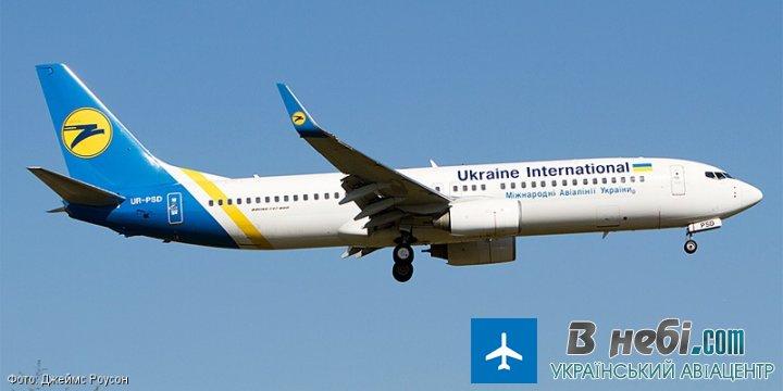 Ukraine International Airlines (Міжнародні Авіалінії України)