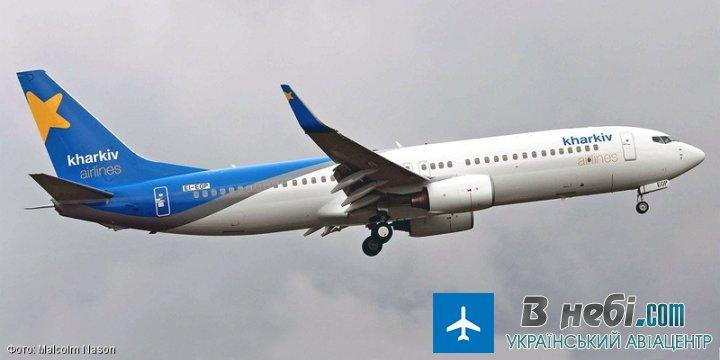 Kharkiv Airlines (Авіалінії Харкова)