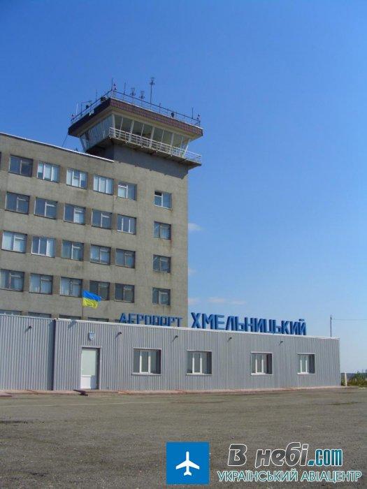 Міжнародний аеропорт «Хмельницький»