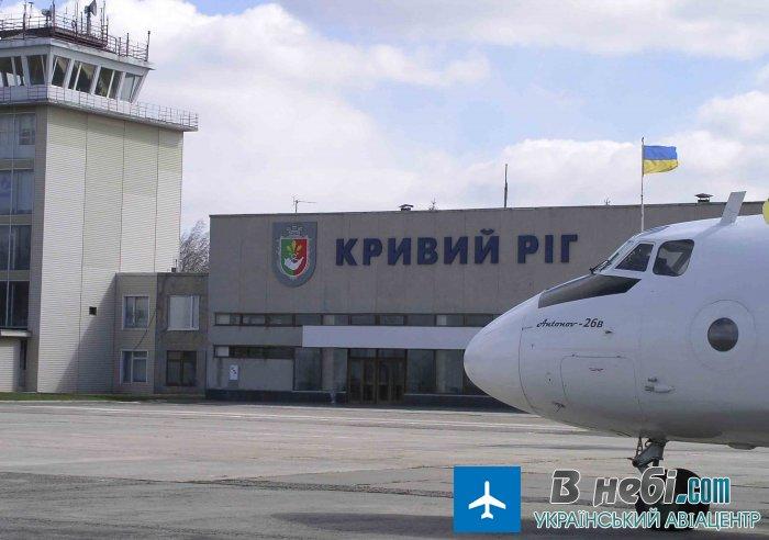 Міжнародний аеропорт «Кривий Ріг» (Kryvyi Rig Airport)