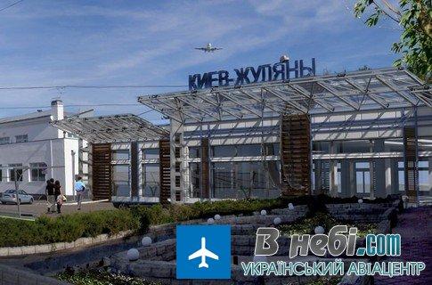 Міжнародний аеропорт «Київ» (Жуляни) (Kyiv Zhulyany Airport)