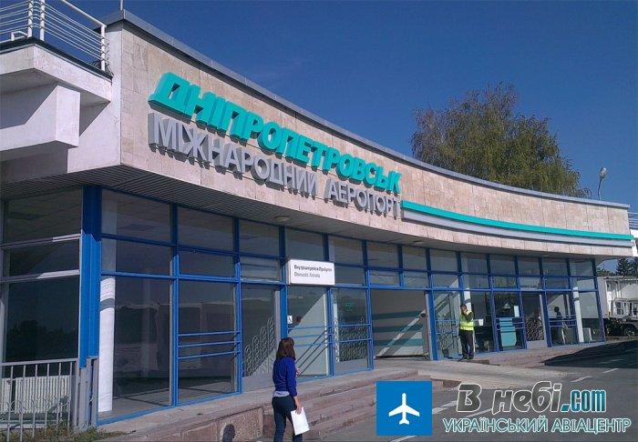 Аеропорт «Дніпропетровськ» (Dnepropetrovsk Airport)