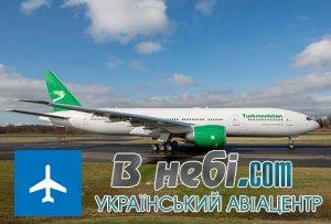 Туркменістан отримав перший літак Boeing 777