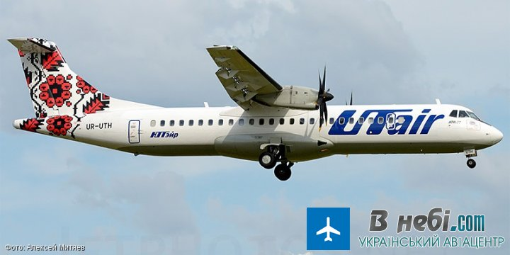 UTair Ukraine (Ютейр Україна)