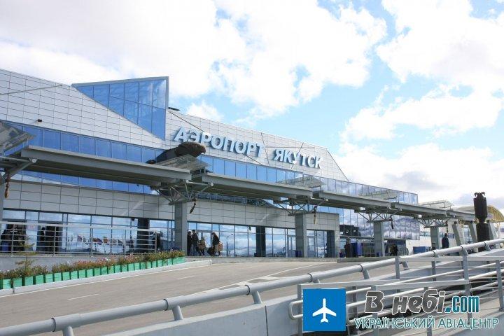 Аеропорт Якутськ (Yakutsk Airport)