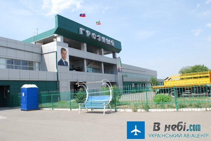 Аеропорт Грозний (Grozny Airport)