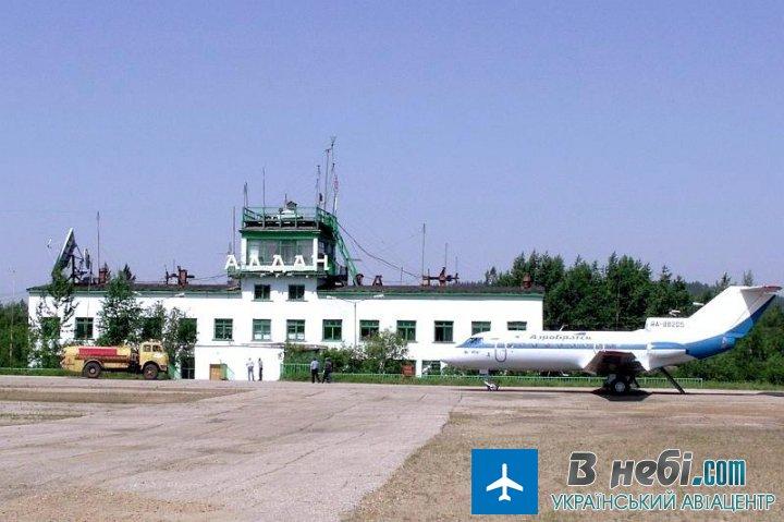 Аеропорт Алдан (Aldan Airport)