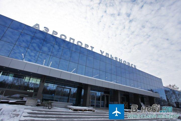 Аеропорт Ульяновськ Баратаевка (Ulyanovsk Baratayevka Airport)