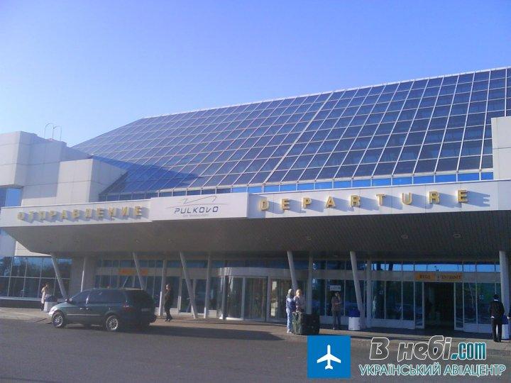 Аеропорт Санкт-Петербург Пулково (St Petersburg Pulkovo Airport)
