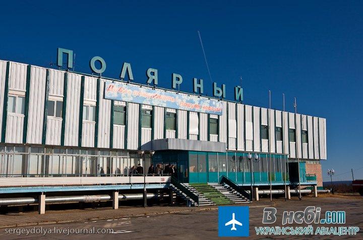 Аеропорт Полярний (Polarny Airport)