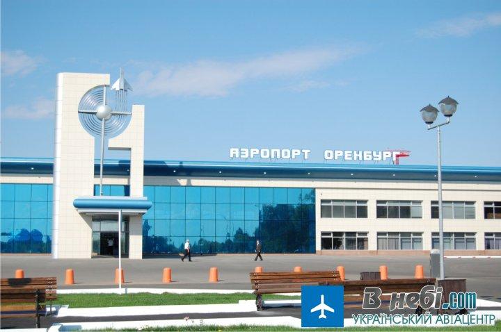 Аеропорт Оренбург (Orenburg Airport)