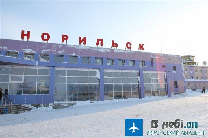 Аеропорт Норильськ Аликель (Norilsk Alykel Airport)