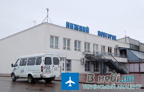 Аеропорт Нижній Новгород Стригін (Nizhniy Novgorod Strigino Airport)
