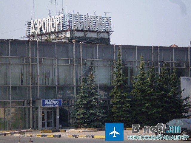 Аеропорт Москва Биково (Moscow Bykovo Airport)
