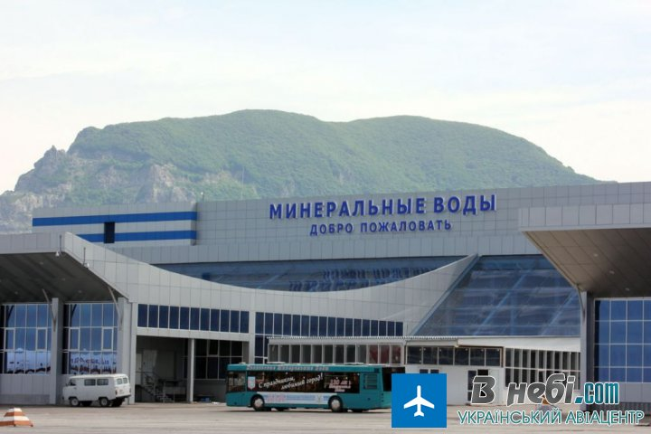Аеропорт Мінеральні Води (Mineralnye Vody Airport)
