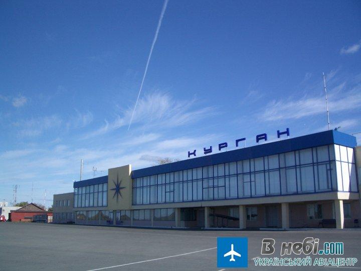 Аеропорт Курган (Kurgan Airport)