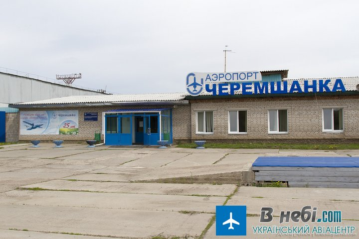 Аеропорт Красноярськ Черемшанка (Krasnoyarsk Cheremshanka Airport)