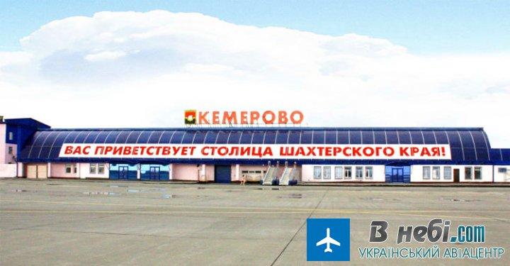 Аеропорт Кемерово (Kemerovo Airport)