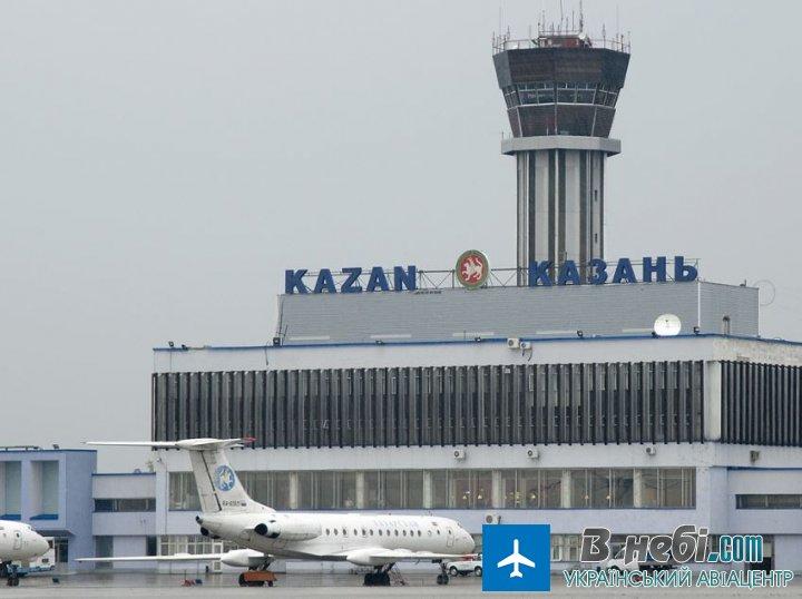 Аеропорт Казань (Kazan Airport)