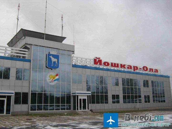 Аеропорт Йошкар-Ола (Yoshkar-Ola Airport)