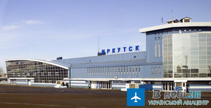 Аеропорт Іркутськ (Irkutsk Airport)
