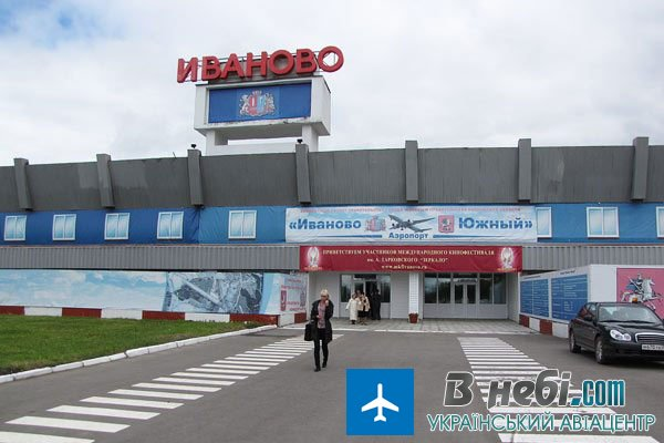 Аеропорт Іваново Південний (Ivanovo Yuzhny Airport)