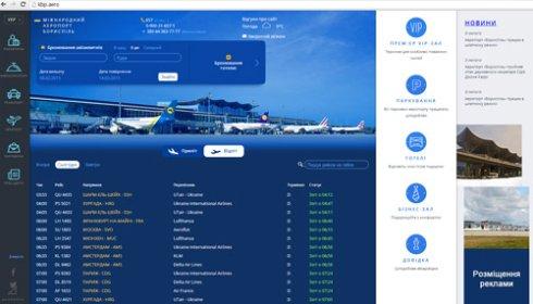 Борисполь передал свой сайт на аутсорсинг платной авиасправке