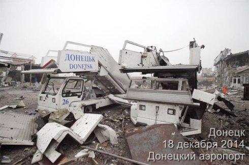 Государство обязали заплатить 18 млн. грн. долгов за технику разрушенного аэропорта Донецк