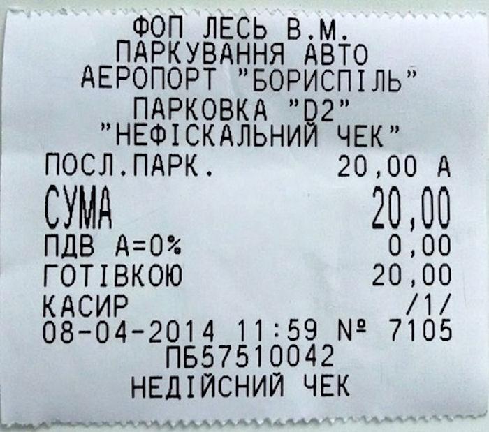 Стало известно, сколько аэропорт Борисполь получает за передачу в аренду парковок частной структуре
