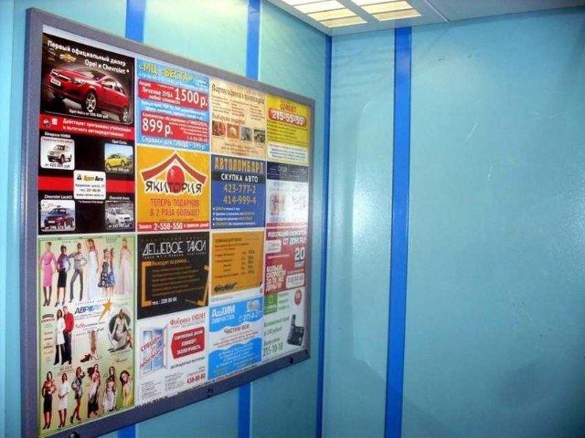 Реклама в лифте и расклейка объявлений