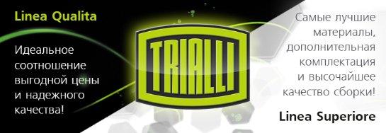 TRIALLI – мировой опыт производства