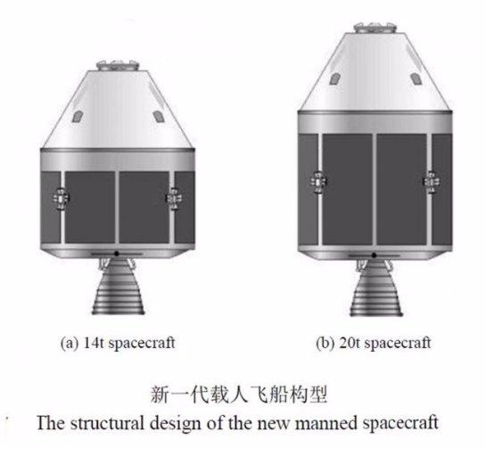 Как будет выглядеть следующий китайский космический корабль?