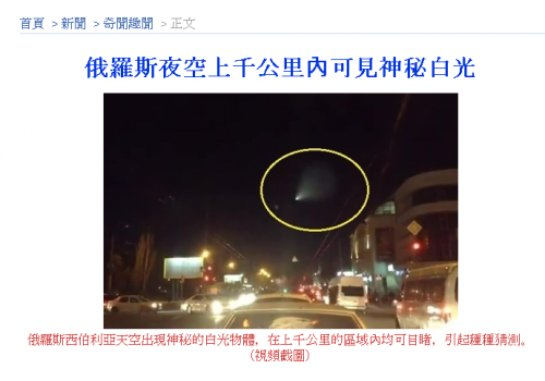 Несколько зарубежных СМИ написали про полёт НЛО над Омском