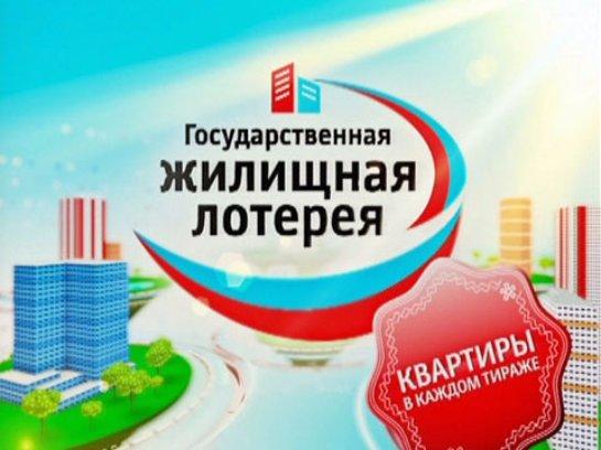 Лотерея, знакомая миллионам наших людей