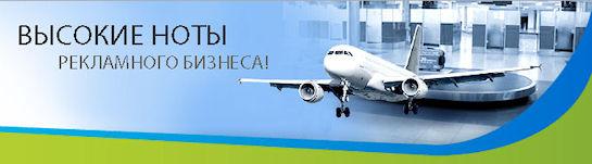 Размещение рекламы в аэропорту Борисполя