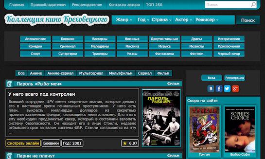 Современный и качественный сайт для любителей кино