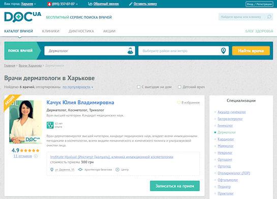 Поиск врача в Харькове: лучшие дерматологи и косметологи
