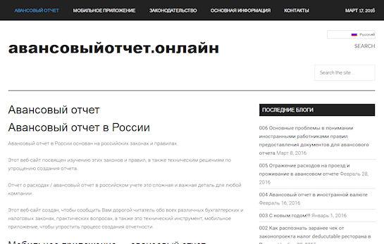 Особенности ведения бухгалтерского отчета на территории России