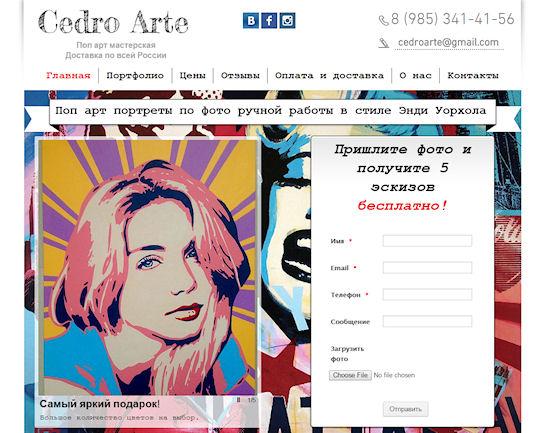 Cedro Arte — поп арт мастерская