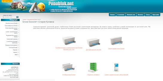 Качественные и недорогие строительные материалы от проверенных изготовителей