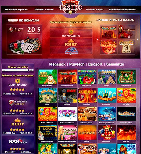 Gaminator — игровые автоматы для истинных ценителей азарта