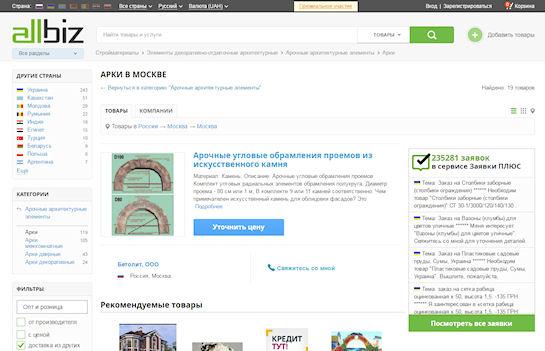 Арки в Москве: архитектурный элемент на все случаи