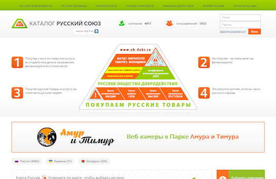 Огромный портал в большим перечнем русских производителей
