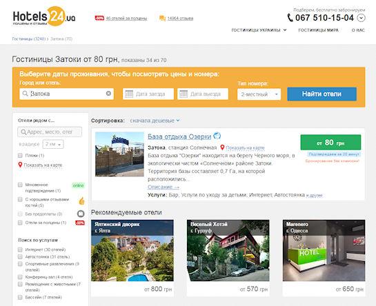 Самые лучшие гостиницы Украины и мира на одном портале