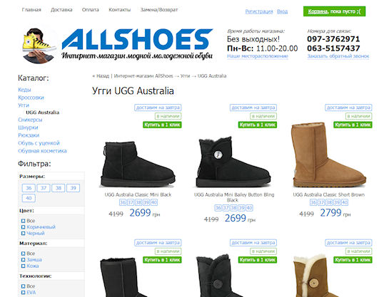 Интернет-магазин качественной обуви от известных производителей