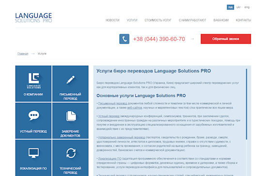 Быстрый и качественный перевод любой документации