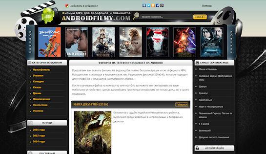 Портал для скачивания фильмов для телефонов и планшетов