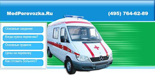 Перевозка больного из больницы