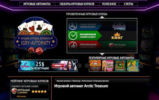 Игровые автоматы на зимнюю тему: Arctic treasure