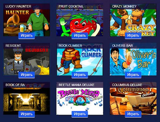 Игровые автоматы и их разновидности в современном ассортименте